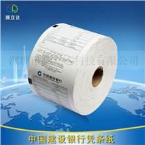 腾立达热敏纸ATM机热敏凭条纸、中国建设凭条纸、回单纸
