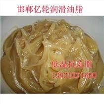 邯鄲低溫抗凍脂-邯鄲低溫抗凍脂銷售價格-億輪潤滑油脂