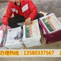 荔灣區報紙夾宣傳單廣告單促銷價格
