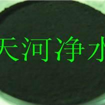 淀粉、糖行業專用凈水材料  木質粉狀活性炭