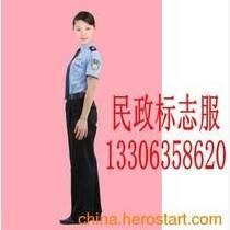 湖南怀化金源标志服供应厂家民政标志服装
