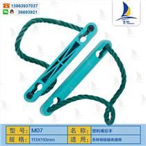 塑料繩拉手:木箱塑料繩拉手