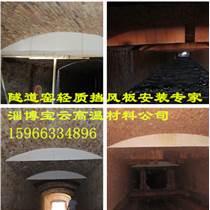 耐高溫隔熱防火阻燃圈頂磚瓦隧道窯擋火專用擋火板