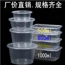 長樂市直銷透明塑料快餐盒/密胺日式仿瓷餐具碗盤碟
