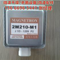 2M244-M11,2M210-M1,2M167B-M11,松下磁控管