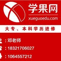 上海自考专升本学历提升、学历网永久可查
