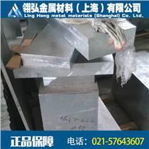 7A04航空硬鋁 5052鋁板規格