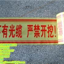 西丰县光缆警示带厂家直销