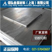 5052熱軋氧化鋁板現貨規格