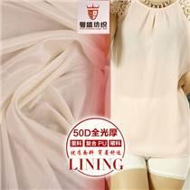 50D全光厚里料 珠光冰綢布 高彈力大有光裙料 針織服裝里襯