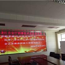 黑龍江55寸液晶拼接屏會議視頻顯示系統