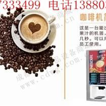 四川自貢三缸速溶咖啡機/奶茶店專用飲料機 成都哪里有賣咖啡機的?咖啡原料哪里有批發的?-已解決