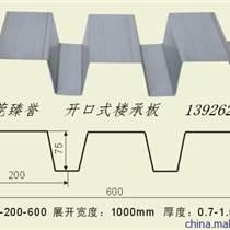 東莞臻譽開口樓承板YX76-200-600型,精品樓承板
