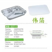 多格鋁箔餐盒一次性鋁箔餐盒錫紙餐盒