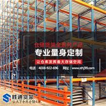 大型倉儲貨架,首選勝通廠家直銷價格優惠、質量好