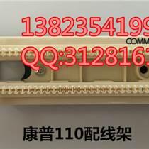 康普机架式110型配线架