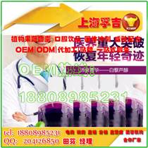 30-50ml白藜蘆醇飲品代加工