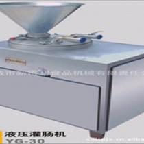 專業肉類灌腸機 液壓灌腸機廠家直銷