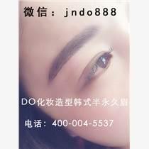 半永久反色期 济宁韩式半永久化妆培训
