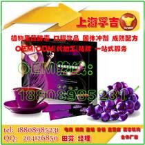 15g葡萄籽固體飲料貼牌加工廠|葡萄籽復合酵素粉OEM