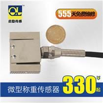 S型稱重傳感器量程0-300k
