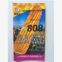 供應偃師市玉米種子包裝袋尼龍包裝袋