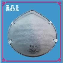 促销雷克兰PM2.5口罩 防尘 防雾霾 KN90级 工业用 家用杯装口罩