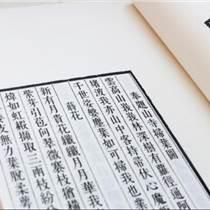 古籍线装书排版的行数设置-梅珍线装书