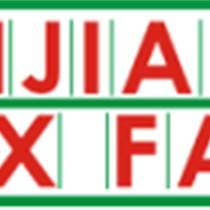 2019福建(晉江)國際印花工業技術展