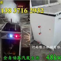 ?#26412;?#36335;桥蒸汽养护用全自动蒸汽发生器