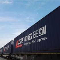 深圳至歐洲的鐵路運輸/鐵路班列/中歐班列