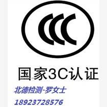 灯串CQC认证CCC认证3C认证CE认证