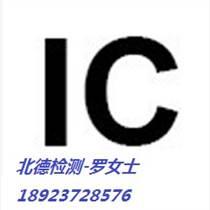 提供服務網絡機頂盒IC認證安卓電視播放器CE認證快捷