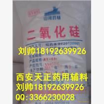 促銷藥用二氧化硅含量99% 沉淀法納米級超細粉抗結劑