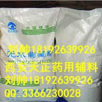 西安其他藥用輔料二溴消毒片銷售原裝現貨