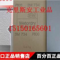 3M734砂纸供应价格实惠