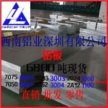 廠家直銷6061鋁板 6061壓花鋁板花紋鋁板 6063拉絲鋁板