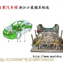 台州做注射模具 大众cc-进口车4S店配套脚踏板模具 4S店配套翼子板模具黄岩模具模具公司电话