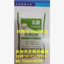医药D-甘露醇 药用辅料甘露糖醇 甜味剂 1公斤起订
