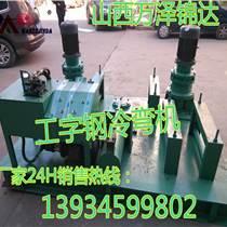 广西河池隧道支护工字钢弯曲机最低价