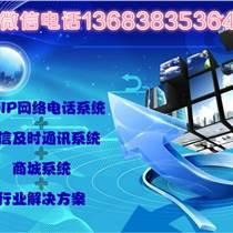邯郸英邦科技网络电话系统搭建供应专业快速