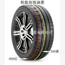 供应轮胎划线油墨