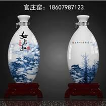 景德鎮陶瓷酒瓶酒壇子釀白酒1斤5斤家用青花酒壺泡酒壇密封酒罐