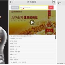 白酒质量二维码可追溯系统开发