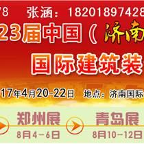 2017山東濟南國際建材裝飾集成吊頂展【官方唯一發布】