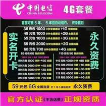 电信新推出正规新卡:38包2g、38包1000分钟1G