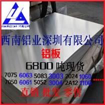 2a12花紋鋁板價格 2024中厚鋁板廠家批發