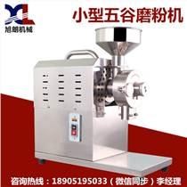 旭朗HK-812型不銹鋼五谷雜糧磨粉設備,小型自動糧食磨粉機