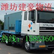 潍坊到天津物流货运直达专线