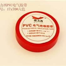 PVC电工胶带、山西胶带、得力西胶带(查看)